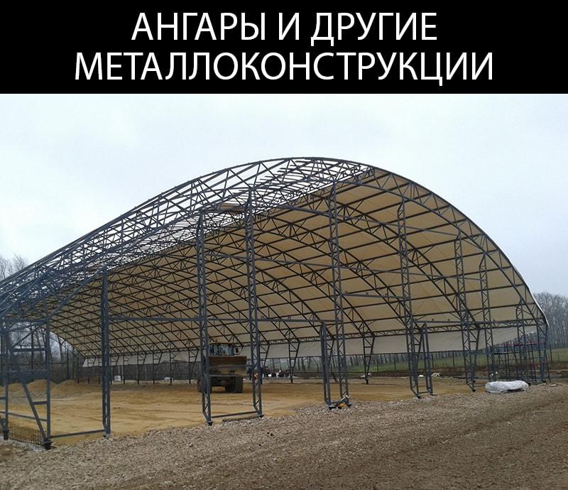 Металлоконструкции в Северске на винтовых сваях. Винтовых сваи для металлоконструкций в Северске - выгодное решение!