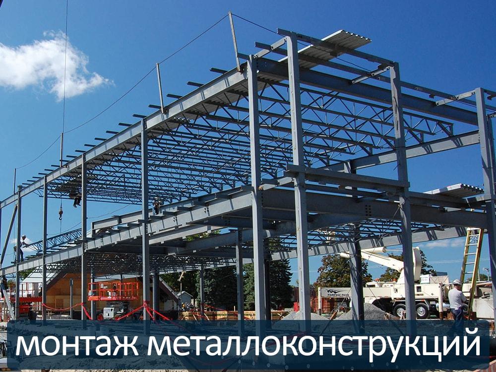 Монтаж металлоконструкций в Северске. Выгодные предложения на металлоконструкции Северск от АС-ВинтБур.