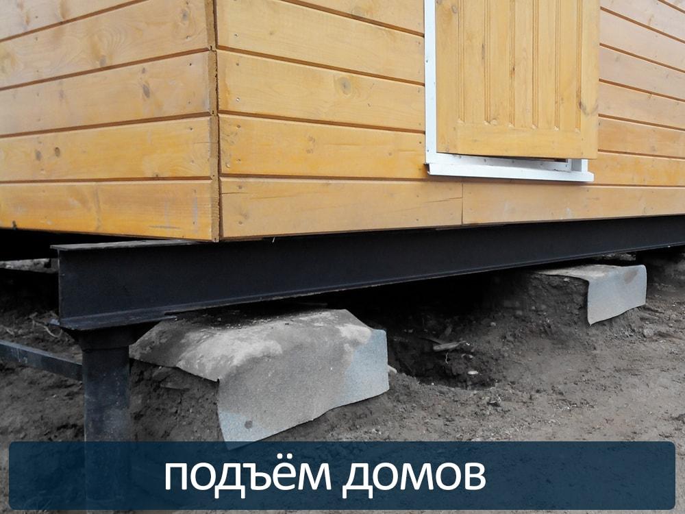 Подъём домов в Северске. Подъём домов на винтовые сваи - отличное укрепление Вашего фундамента.
