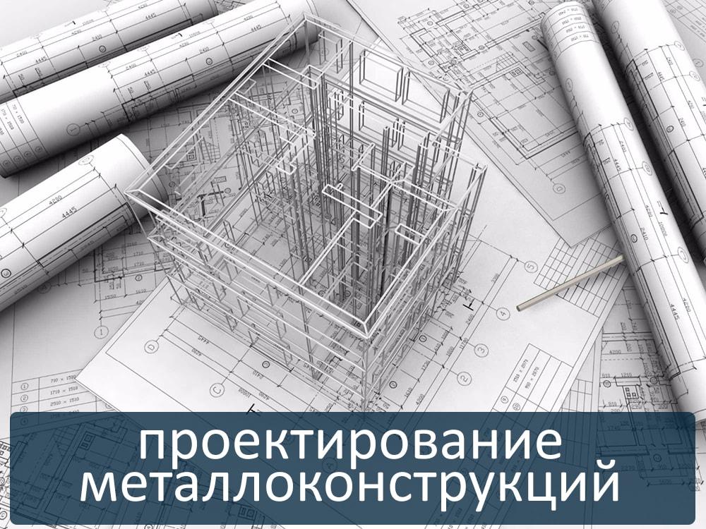 Проектирование металлоконструкций в Северске. Выгодное предложение от команды профессионалов!