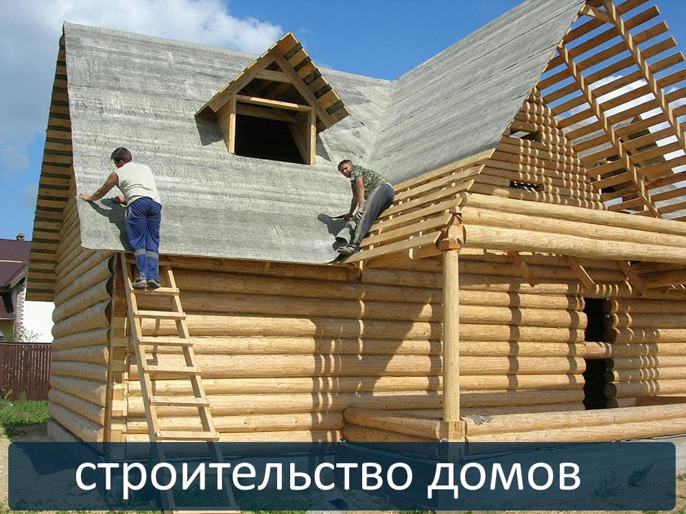 Строительство деревянного дома в Северске по выгодным ценам. Постройте дом в Северске выгодно прямо сейчас!