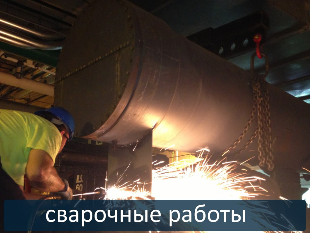 Услуги сварщика в Северске недорого. Сварочные работы Северск любого уровня сложности в короткие сроки.