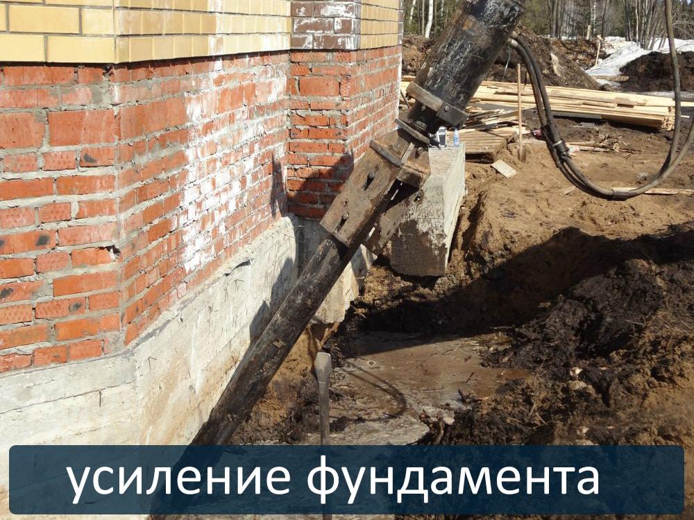 Усиление фундамента в Северске при помощи винтовых свай. Выгодные цены, короткие сроки, отличное качество.