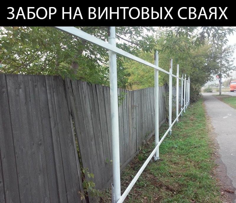 Забор на винтовых сваях в Северске. Фундамент на винтовых сваях в Северске для забора. Выгодно для Вас!